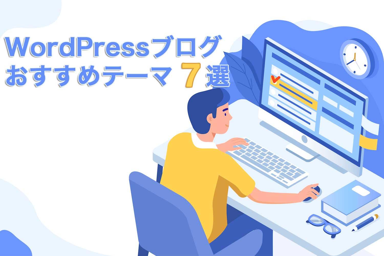 【2020年】WordPressブログおすすめテーマ7選【SEO対策済み】
