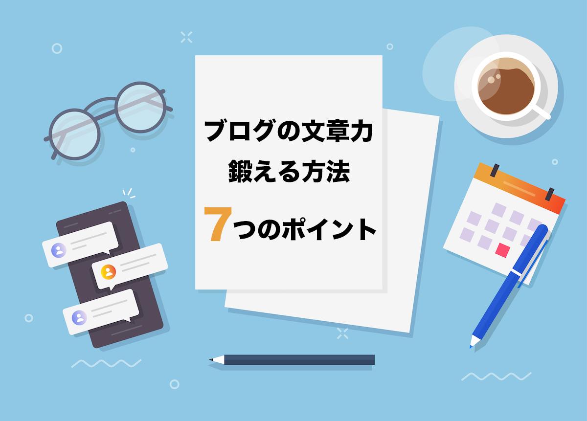 【重要】ブログの文章力を鍛える7つの方法【初心者向けに解説】