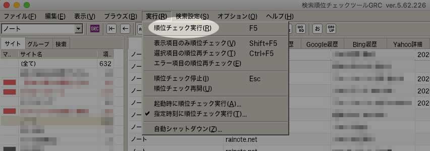 GRCの順位チェック実行ボタン