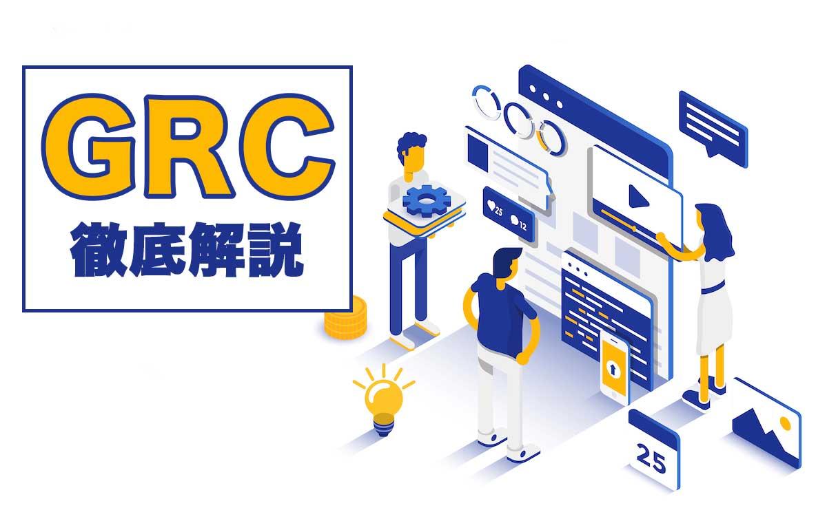 GRC検索順位チェックツールの使い方【料金や有料・無料の違い】