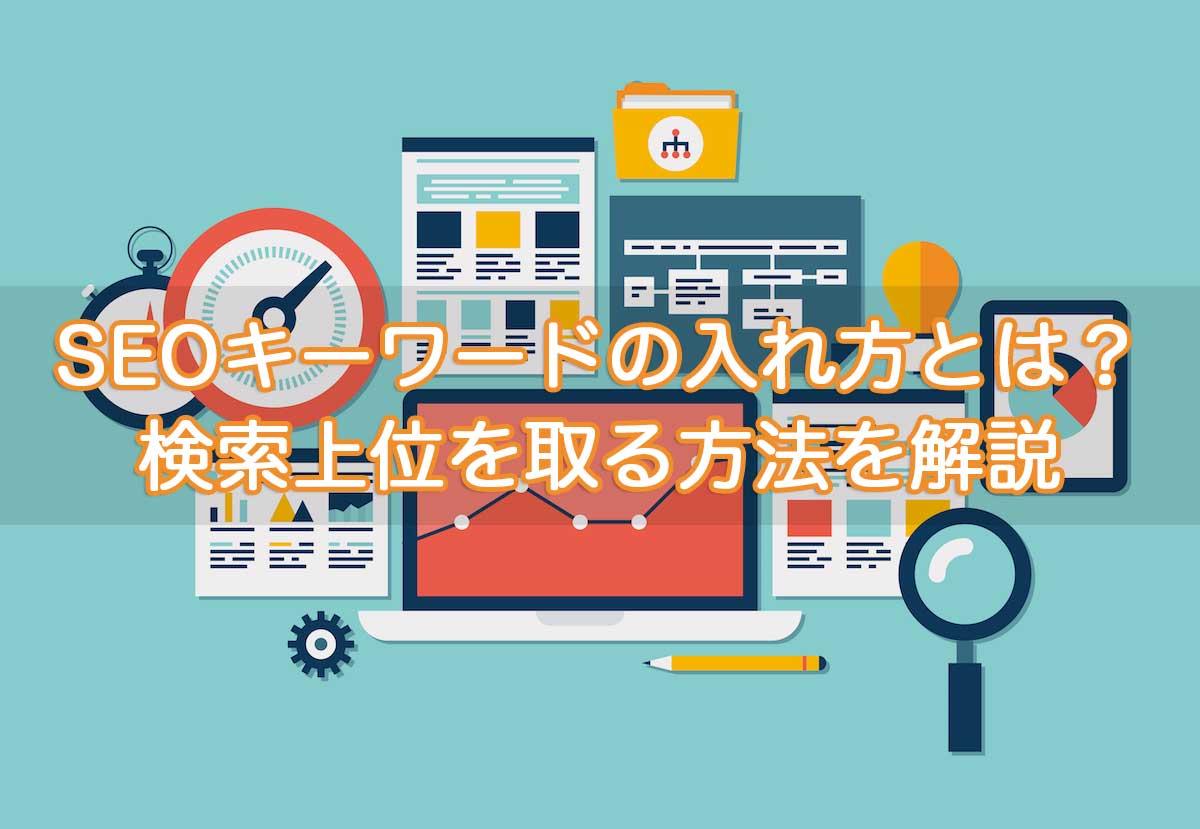 SEOキーワードの正しい入れ方とは?検索上位を取るための方法を解説