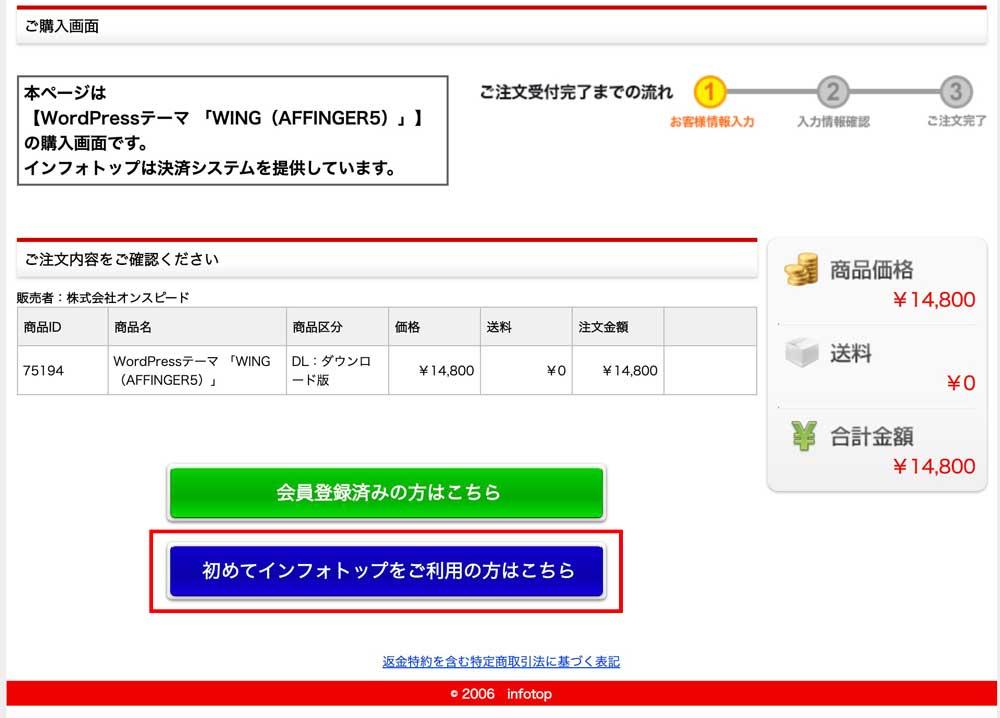 インフォトップのアフィンガー購入画面