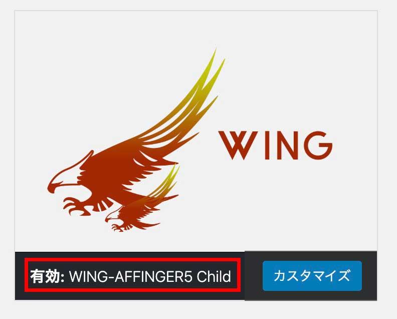 affinger-childの有効化