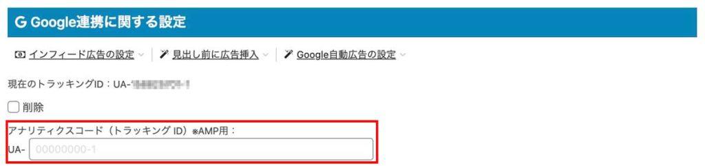 アフィンガー管理のGoogle連携/広告画面