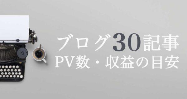 ブログ初心者が30記事達成【PV数と収益の目安を解説】