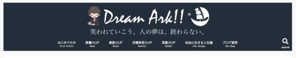 Dream Arkのトップページ