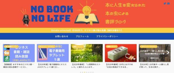 「NO BOOK NO LIFE」のトップページ