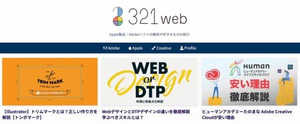 321webのトップページ
