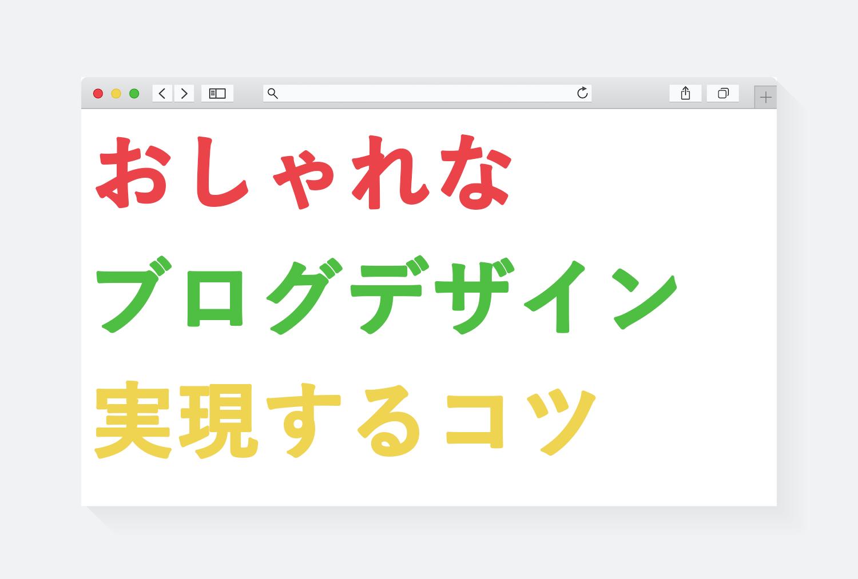 【保存版】おしゃれなブログデザインを実現する17のコツ【事例あり】