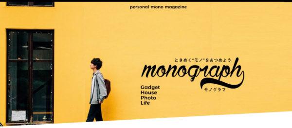 monographのトップページ