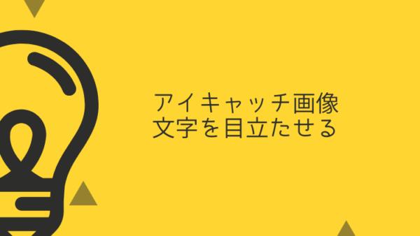 文字が小さいアイキャッチ画像の例