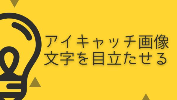 文字が大きいアイキャッチ画像の例