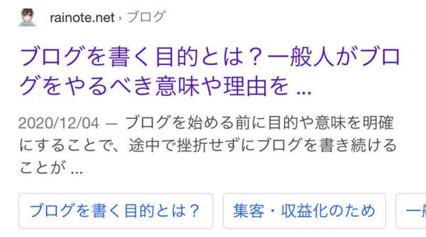 スマホの検索結果に目次が表示される例