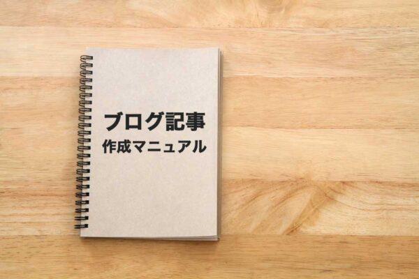 ブログ記事作成マニュアルのイメージ