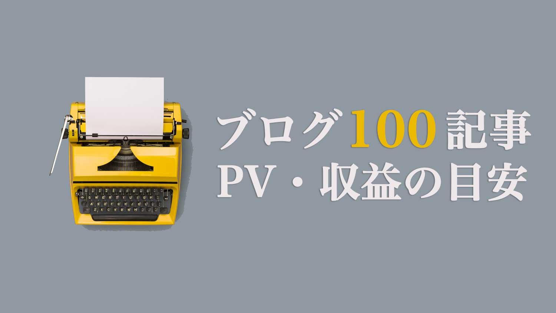 【初心者】ブログを100記事書いたときのPV・収益はどれくらい?