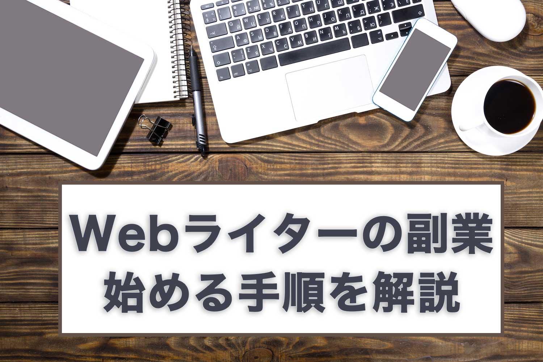 【未経験】Webライターとして副業を始める手順を5ステップで解説