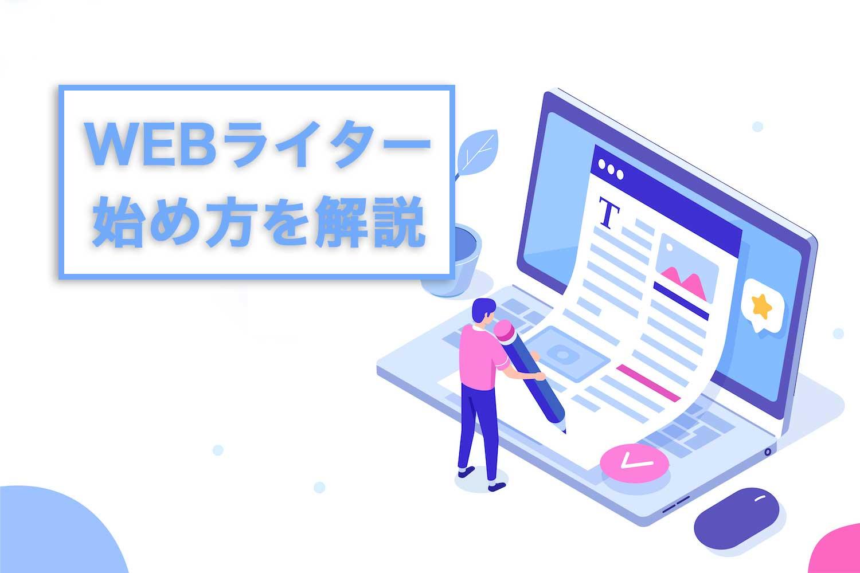 初心者Webライターが未経験から収入を得る始め方を5ステップで解説