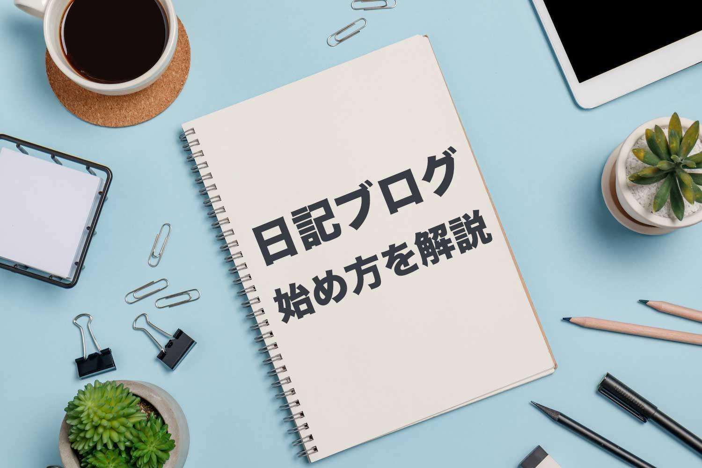 日記ブログの始め方!日記とブログの違いやおすすめのサービスも解説