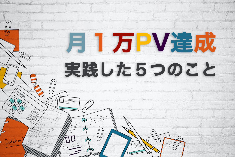 ブログで月間1万PVになるまでにやった5つのこと【収益・記事数は?】