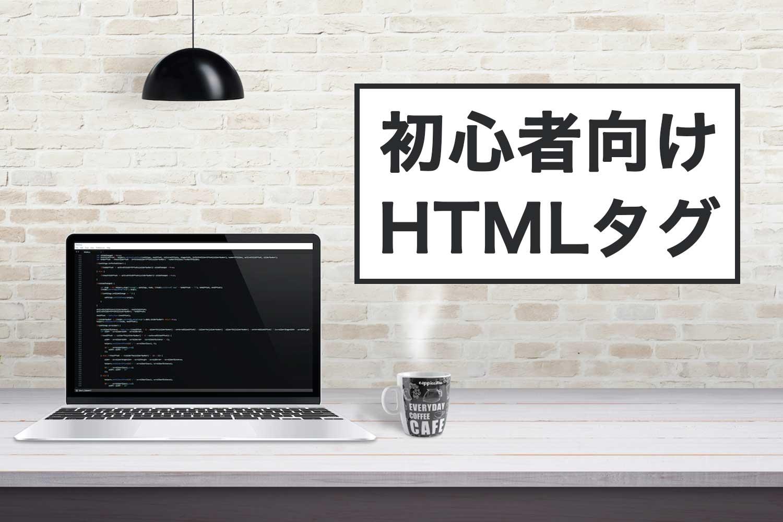 初心者向けに基本的なHTMLタグ一覧を解説【具体的な使い方もあり】