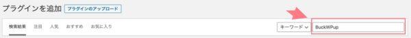 プラグインの検索窓の画面