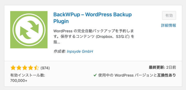 BackWPUpのプラグイン画面