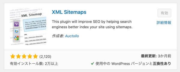 Google XML Sitemapsのプラグイン画面