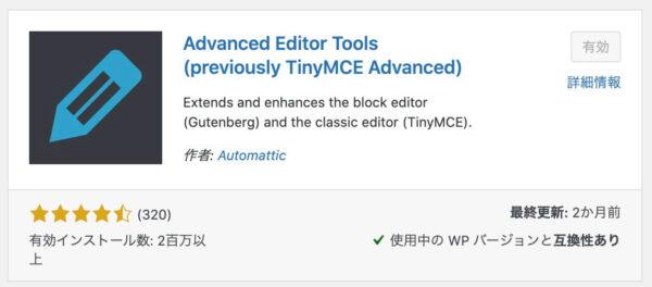 TinyMCE Advancedのプラグイン画面
