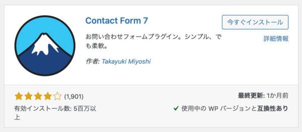 Contact Form7のプラグイン画面