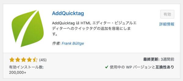 AddQuicktagのプラグイン画面