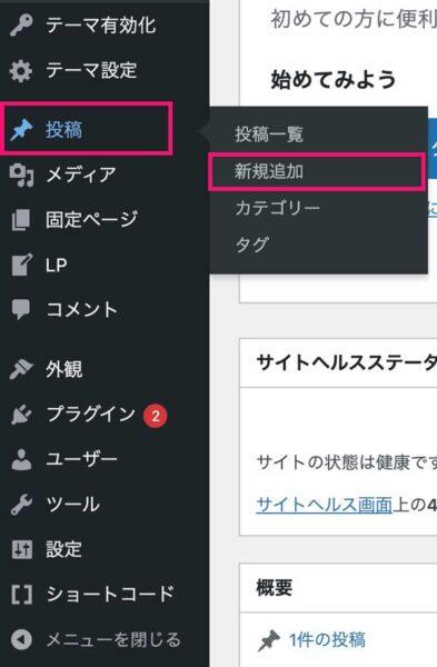 WordPressの新規投稿メニュー