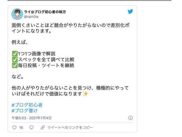 Twitterの埋め込み画面