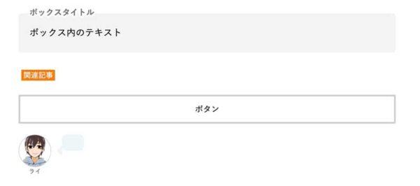アフィンガー5のショートコード例