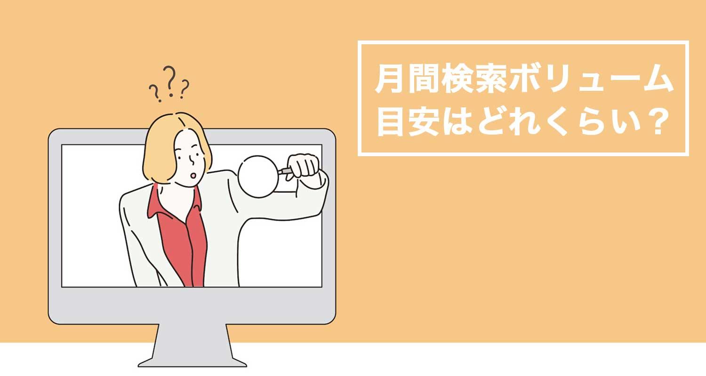 【SEO】狙うべき月間検索ボリュームの目安とは?【キーワード選定】