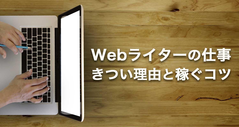 Webライターの仕事はきつい?大変な理由や稼ぐためのコツを解説