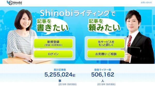 shinobiライティングのファーストビュー