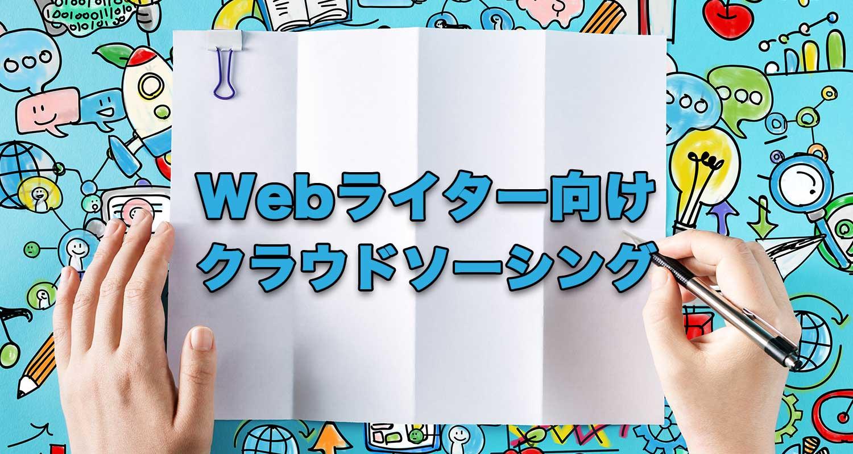【2021年】Webライターにおすすめのクラウドソーシングサイト10選