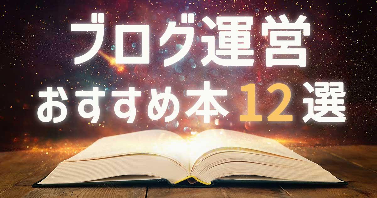 【初心者向け】ブログ運営に役立つおすすめ本12冊を厳選して紹介!